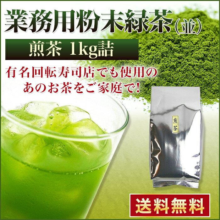 粉末茶 粉茶 業務用粉末緑茶(並)煎茶1kg詰 大袋