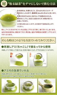 粉末緑茶粉末煎茶粉末茶業務用粉末茶粉茶