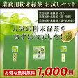 業務用粉末緑茶3種お試しセット DM便送料無料 粉末茶 粉末緑茶