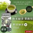 粉末茶 粉茶 業務用粉末緑茶(並)煎茶1kg詰 大袋 送料無料 茶がらの出ない粉末茶 粉末煎茶 ガッテン 緑茶
