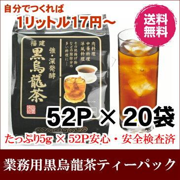 黒烏龍茶ティーバッグ 業務用 52P×20袋 黒ウーロン茶 ティーパック 中国茶 烏龍茶 送料無料