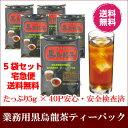 黒烏龍茶ティーバッグ 40P袋×5 /黒ウーロン茶 ティーパック 【DM便送料無料】