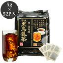 黒烏龍茶ティーバッグ 業務用 52P袋 黒ウーロン茶 ティーパック中国茶 烏龍茶