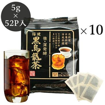 黒烏龍茶ティーバッグ 業務用 52P×10袋/ 黒ウーロン茶 ティーパック 中国茶 烏龍茶【送料無料】