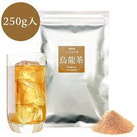 業務用インスタント茶烏龍茶250g×1粉末茶・パウダー茶