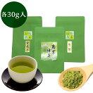 業務用粉末緑茶3種お試しセットDM便送料無料