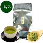 粉末茶 粉茶 業務用粉末緑茶(並)煎茶1kg詰 大袋 送料無料 茶がらの出ない粉末茶 粉末煎茶 ガッテン 緑茶 エピガロカテキンガレート