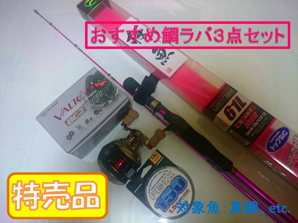 PROXプロックス桜魚SE61L真鯛専用ロッドSKUS61L/バルトムBC-2/1.5号PEーXXラインセット