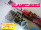 PROXプロックス桜魚SE61M真鯛専用ロッドSKUS61M/バルトムBC−ソルトリール/1.5号PEーXXラインセット