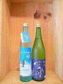 飲み比べセット 『玉川 アイスブレーカー 純米吟醸 無濾過生原酒500ml』【木下酒造】 & 『藍の郷 あいのさと 純米酒720ml』 【南陽醸造】