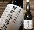 日本酒  獺祭 等外23% (純米大吟醸相当)磨き二割三分生酒 720ml【クール便指定】