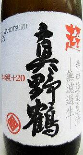 日本酒『超真野鶴超辛口純米無濾過生原酒』【尾畑酒造】