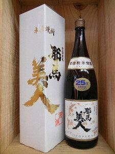 大分の銘酎    米焼酎 『耶馬美人 専用カートン箱入り』 やばびじん【旭酒造】