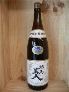 大分の銘酎    米焼酎 耶馬美人 やばびじん【旭酒造】