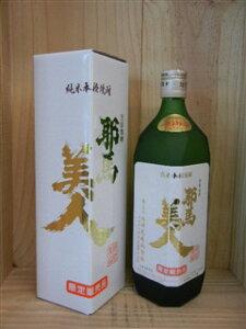 大分の銘酎    米焼酎 『耶馬美人 吟醸』 やばびじん【旭酒造】