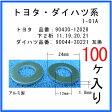 【オイルドレンパッキン 90430-12021互換】 トヨタ系 100個