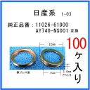 【オイルドレンパッキン 11026-61000互換】 日産系 100個