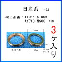 【オイルドレンパッキン 11026-61000互換】 日産系 3個