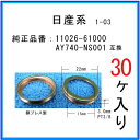 【オイルドレンパッキン 11026-61000互換】 日産系 30個