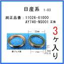 【ドレンパッキン AY740-NS001互換】 PITWORK系 3個