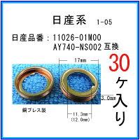 【オイルドレンパッキン11026-01M00互換】日産系30個