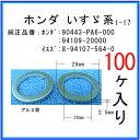 【オイルドレンパッキン 94109-20000互換】 ホンダ系 100個