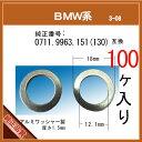 【オイルドレンパッキン 0711 9963 151(130) 互換】 BMW 系 1...