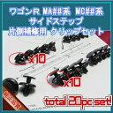 【ワゴンR サイドステップ補修用クリップ】 MA34 MA63 64 MC1...