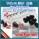【ワゴンR サイドステップ補修用クリップ】 MH21S MH22S系 お...
