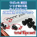 【ワゴンR ソリオ デリカD2 サイドステップ補修用クリップ】M...