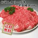 おためし黒毛和牛 讃岐牛すき焼き600gの商品ページへ