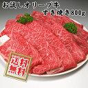 おためし黒毛和牛 讃岐牛すき焼き800gの商品ページへ
