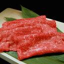 国産 牛もも(すき焼き すきやき しゃぶしゃぶ)スライス肉200g/当店厳選の旨い牛(F1交雑種)のもも肉【冷蔵】