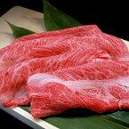国産 牛肩ロース(すき焼き すきやき しゃぶしゃぶ)スライス肉200g/当店厳選の旨い牛(F1交雑種)の肩ロース肉【冷蔵】