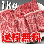 国産 牛ロース(焼き肉 焼肉 BBQ バーベキュー)用 1kg / 厳選 旨い牛(F1交雑種)のロース肉(送料無料)【沖縄・北海道/送料別途要】