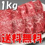 国産 牛カルビ(焼き肉 焼肉 BBQ バーベキュー)用1kg / 厳選 旨い牛(F1交雑種)のカルビ肉(送料無料)【沖縄・北海道/送料別途要】