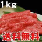 国産 牛モモ(すき焼き すきやき しゃぶしゃぶ)用スライス肉 1kg / 厳選 旨い牛(F1交雑種)のモモ肉(送料無料)【沖縄・北海道/送料別途要】