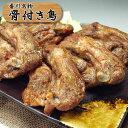 骨付き鳥!国産若鶏 ・ひな鶏もも肉(オーブン焼)5本 送料無料【沖縄・北海道/送料別途要】