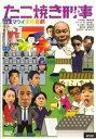 シネマワイズ新喜劇 6 たこやき刑事【お笑い 中古 DVD】メール便可 レンタル落ち