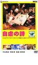 自虐の詩【邦画 中古 DVD】メール便可 ケース無:: レンタル落ち