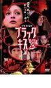 ブラックキス【邦画 ホラー 中古 DVD】メール便可 ケース無:: レンタル落ち