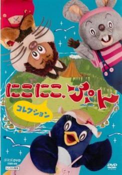 NHKDVD にこにこ、ぷん コレクション【趣味、実用 中古 DVD】メール便可 レンタル落ち