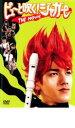 ピューと吹く!ジャガー THE MOVIE【邦画 中古 DVD】メール便可 ケース無:: レンタル落ち