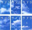 サプリ(6枚セット)episode.1〜11【全巻セット 邦画 中古 DVD】レンタル落ち