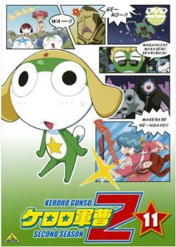 ケロロ軍曹 2ndシーズン 11【アニメ 中古 DVD】メール便可 ケース無:: レンタル落ち