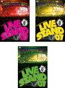 YOSHIMOTO PRESENTS LIVE STAND 07 3枚セット 0428、0429、0430【全巻 お笑い 中古 DVD】ケース無:: レンタル落ち