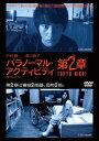 パラノーマル・アクティビティ 第2章 TOKYO NIGHT【邦画 ホラー 中古 DVD】メール便可 ケース無:: レンタル落ち