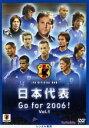 日本代表 Go for 2006! Vol.1【スポーツ 中古 DVD】メール便可 レンタル落ち