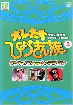 オレたちひょうきん族 THE DVD 1981-1989 Vol.3 タケちゃんマンVSネンデスカマン【お笑い 中古 DVD】メール便可 レンタル落ち