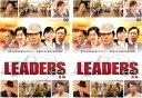 LEADERS リーダーズ 2枚セット 前編、後編【全巻セット 邦画 中古 DVD】メール便可 レンタル落ち
